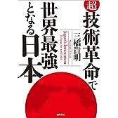超・技術革命で世界最強となる日本