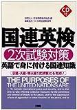 国連英検2次試験対策―英語で身に付ける国連知識