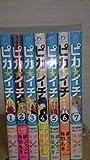 ピカ★イチ コミック 1-7巻セット (ARIA)