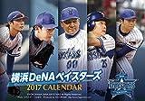 横浜DeNAベイスターズ 2017年 カレンダー 卓上 B6
