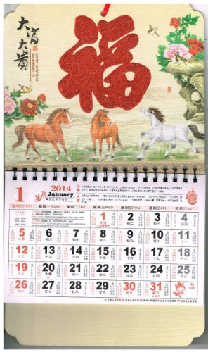 "2014 Chinese New Year Calendar for Year of the Horse 2014, ""Happiness"" written in Chinese measure 11 1/2"" x 61/2"""