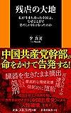 残虐の大地  〜私が生まれ育った中国は、なぜここまで恐ろしい国になったのか (扶桑社新書)