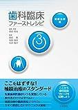 歯科臨床ファーストレシピ3 補綴治療編