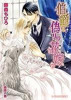 伯爵と偽りの花嫁 (B-PRINCE文庫)