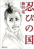 忍びの国(新潮文庫)