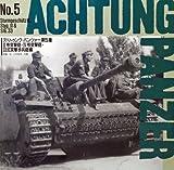 アハトゥンク・パンツァー (第5集) III号突撃砲・IV号突撃砲・33式突撃歩兵砲編