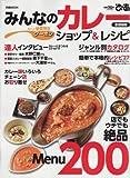 みんなのカレー ショップ&レシピ 首都圏版 (ぴあMOOK)