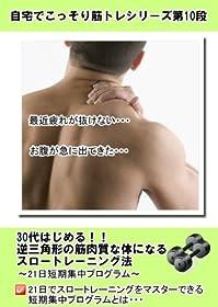 30代ではじめる。逆三角形の筋肉質な体になるスロートレーニング法~21日短期集中プログラム~ [DVD]