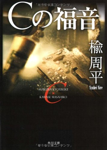 Cの福音 (角川文庫)