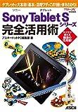 ソニータブレット Sony Tablet Sシリーズ 完全活用術 タブレットの大本命! 基本と活用ワザがこの1冊でまるわかり!