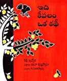 img - for It's Only A Story / Idi kevalam oka katha (Telugu) book / textbook / text book