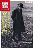 読めば読むほどおもしろい宮沢賢治 (別冊宝島 1594 カルチャー&スポーツ)