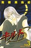 キルトS 3 (プリンセスコミックス)