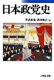 日本政党史