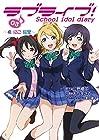 ラブライブ! School idol diary 第3巻