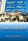img - for To Be a Georgian in Israel: A Sociological Profile of the Georgian Community (Hebrew Edition) book / textbook / text book