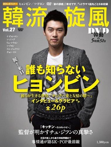 韓流旋風 27(DVD付) (COSMIC MOOK)