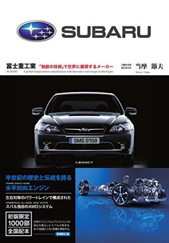 富士重工業―「独創の技術」で世界に展開するメーカー