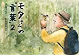 """モタさんの""""言葉"""" 2"""