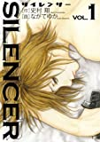 SILENCER 1 (ビッグ コミックス)