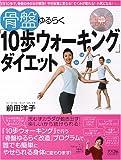 骨盤ゆるらく「10歩ウォーキング」ダイエット! (AC MOOK)