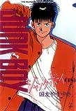 ジャンク・ボーイ : 18 (アクションコミックス)