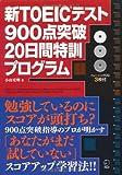 新TOEICテスト900点突破20日間特訓プログラム