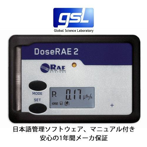 日本語版ソフト付き 米RAEsystems社製 X γ 放射線線量計 DoseRAE2 (PRM-1200)