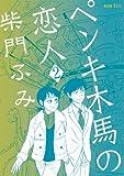 ペンキ木馬の恋人 2 (KCデラックス)