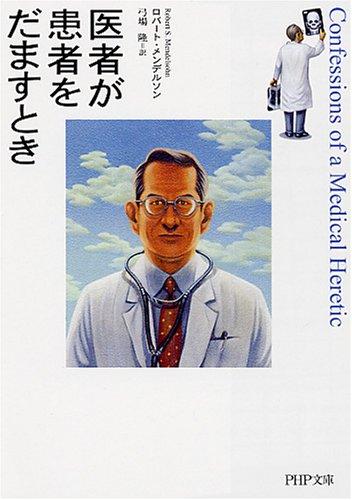 医者が患者をだますとき (PHP文庫 (ろ1-1))