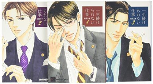 一生続けられない仕事 コミック 1-3巻セット (バンブーコミックス 麗人セレクション)