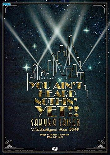 サクラ大戦 紐育星組ショウ2014 ~お楽しみはこれからだ~ [DVD]