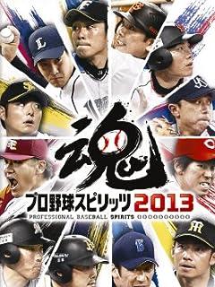 吉井理人が斬る!2013プロ野球クライマックスシリーズ vol.1