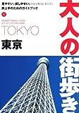 東京 (大人の街歩き)