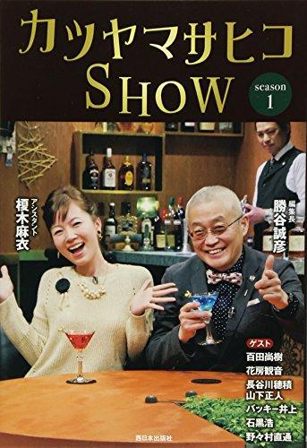 カツヤマサヒコSHOW season1