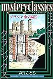 mystery classics ~甦る名探偵達~ ブラウン神父編(4) (講談社コミックス月刊マガジン)