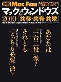 別冊Mac Fan マックとウィンドウズ 2010 [共存・共有・共栄]