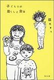 子どもとの暮らしと会話 (角川文庫 き 9-65)
