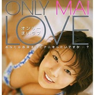 オンリーまいラブ 春菜まい DRB-006 [DVD]