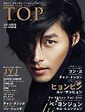 Interview Magazine 韓流 T.O.P 2011/ 03月号-ぺ・ヨンジュン/チャン・グンソク/ヒョンビン/コン・ユ