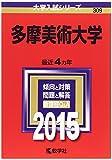 多摩美術大学 (2015年版大学入試シリーズ)