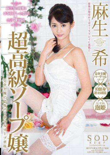 麻生希 超高級ソープ嬢 [DVD]