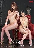 近親純愛レズ 佳苗るか 波多野結衣 U&K [DVD]