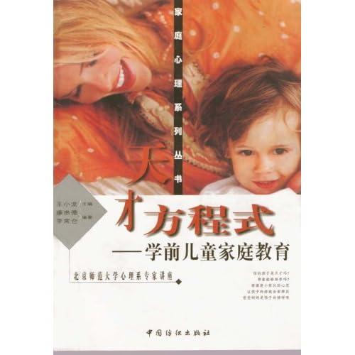 方程式——学前儿童家庭教育/廉串德