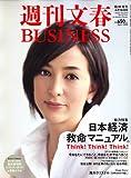 週刊文春BUSINESS (ビジネス) 2008年 4/16号 [雑誌]