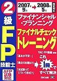 2級FP技能士AFP試験ファイナルチェックトレーニング 20 (2…