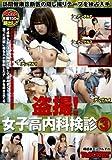 盗撮!女子高内科検診3 [DVD]