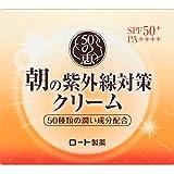 50の恵 朝の紫外線対策クリーム 90g
