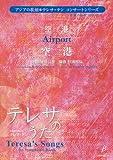 吹奏楽で楽しむテレサテン 空港 参考音源CD付(COMS85018)