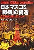 日本マスコミ「臆病」の構造—なぜ真実が書けないのか (宝島社文庫)